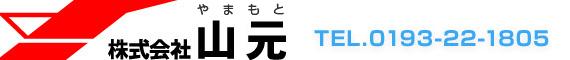 株式会社 山元