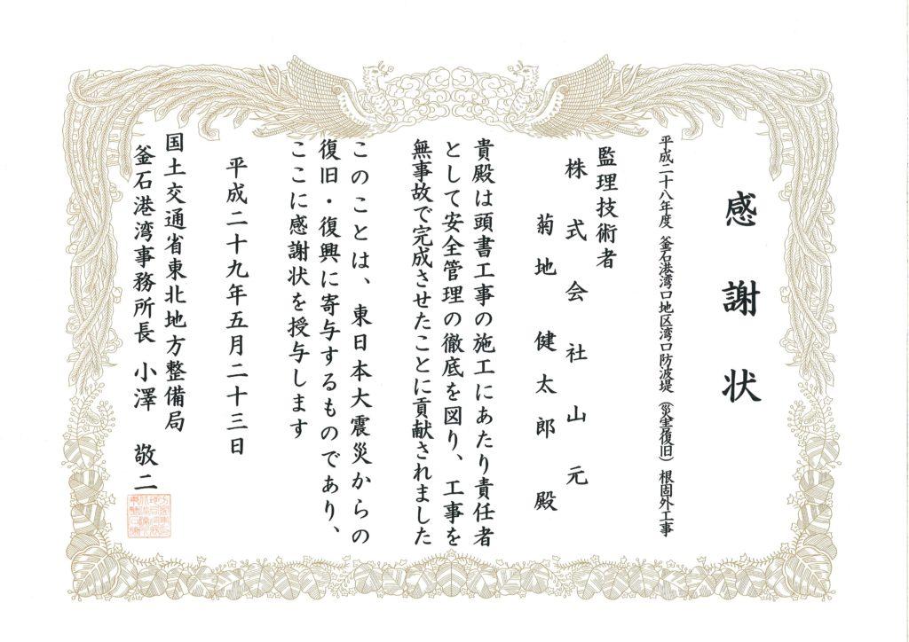 感謝状(菊地健太郎)170523_165922